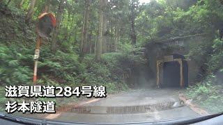 【滋賀県道284号線】ナビに案内されて杉本トンネルへ