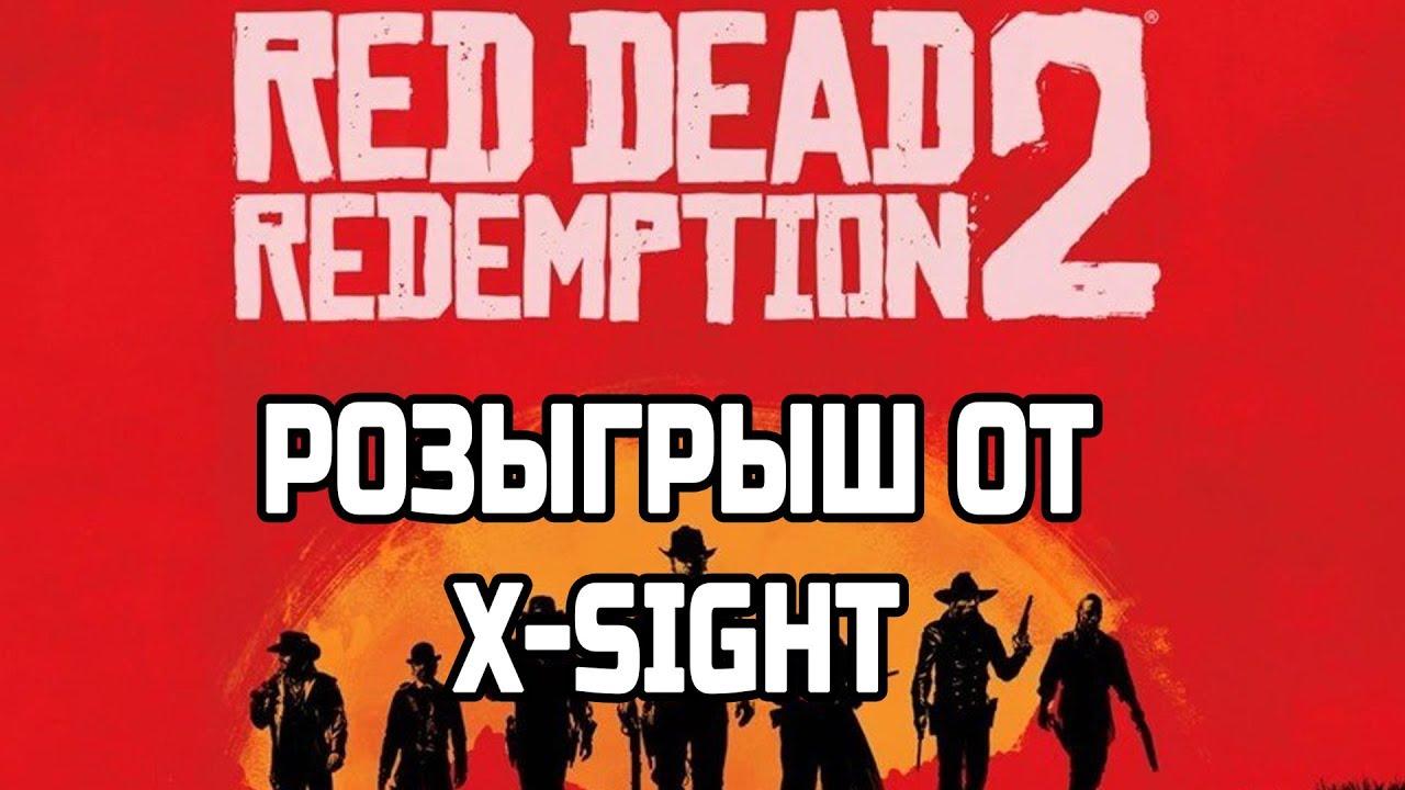 X-SIGHT розыгрыш Red Dead Redemption 2