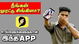 SINGLE - க்கு APPLICATION | BAE CHAT REVIEW |  Bae Chat App in Tamil | APP TIPS | Tamil Tv screenshot 2