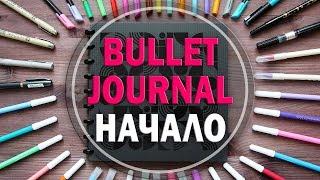 BULLET JOURNAL - Как Начать? + КОНКУРС | Буллет Джорнал | Как я веду мой РЕБУК