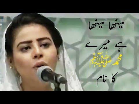 "Heart Touching Naat Recited By Girl ""Meetha Meetha Hai Mere Muhammad ka Naam"""
