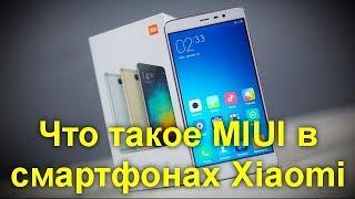 что такое MIUI в смартфонах Xiaomi