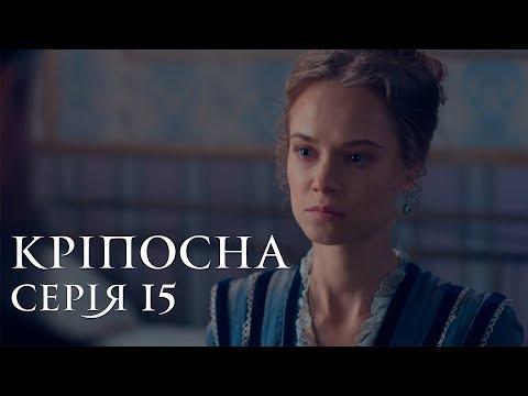 КРЕПОСТНАЯ. СЕРИЯ 15 ≡ LOVE IN CHAINS. Episode 15