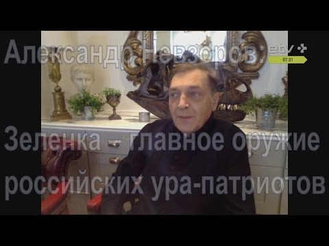 Александр Невзоров о зеленке, Навальном , Варламове и  схватке