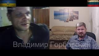 Днепропетровск на связи с Горбовским