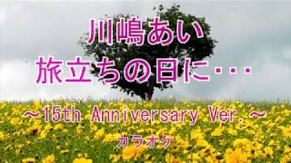 川嶋あいの「旅立ちの日に・・・~15th Anniversary Ver.~」耳コピカラオ...