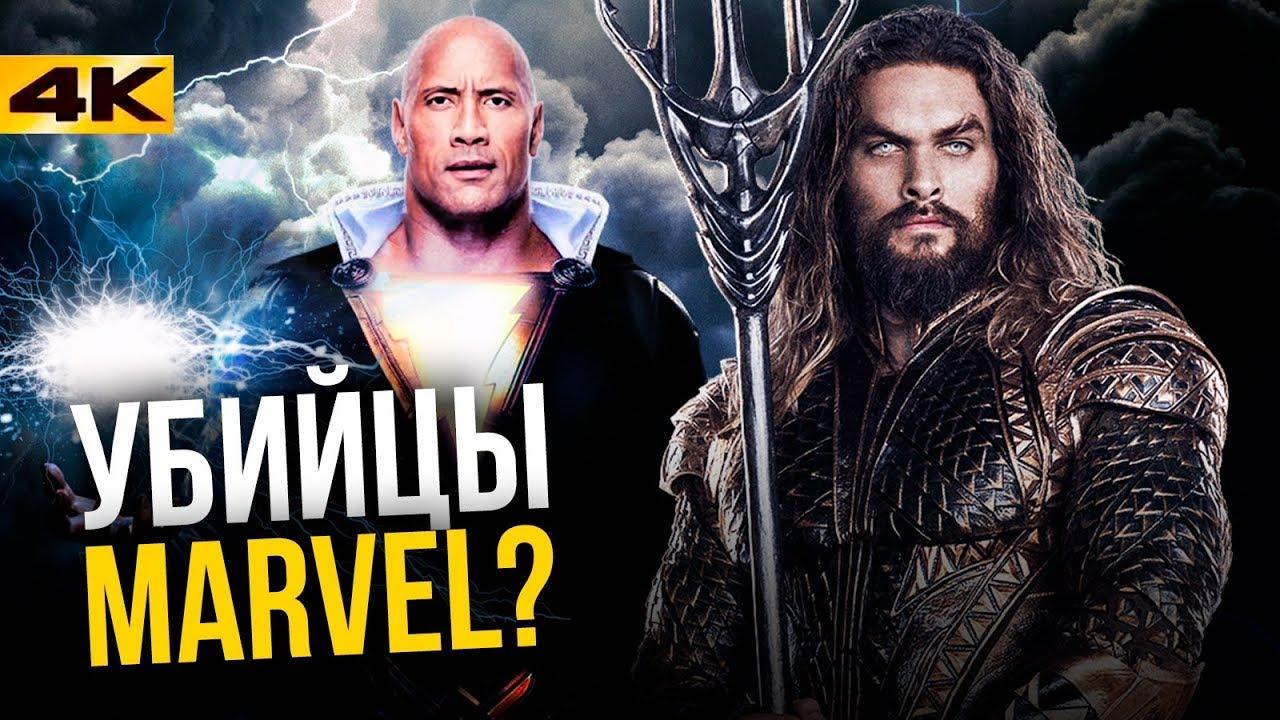 главные фильмы Dc ответный удар по Marvel