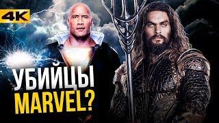 Главные фильмы DC. Ответный удар по Marvel!