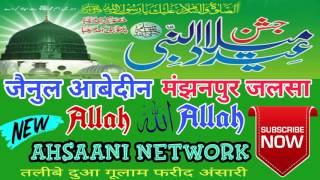 Zainul abedin kanpuri new naat 2017.Allah ne jinke sadke me.