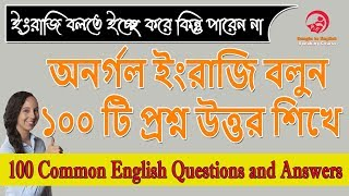 অনর্গল ইংরাজি বলুন ১০০ টি প্রশ্ন উত্তর শিখে    100 Common English Questions and Answers