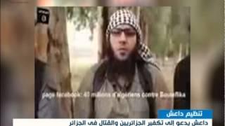 داعش يزعم بأن بولاية سكيكدة وصحراء الجزار بايعته