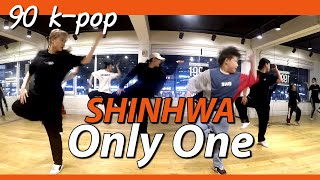 신화(Shinhwa) - Only One | 90 k-pop 안무배우기 | Mirrored Full Danc…