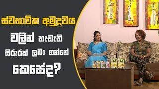 Piyum Vila | ස්වභාවික අමුද්රවය වලින් හැඩැති සිරුරක් ලබා ගන්නේ කෙසේද? | 09-01-2019 | Siyatha TV Thumbnail