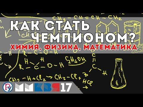 Как стать чемпионом мира по химии, физике и математике?