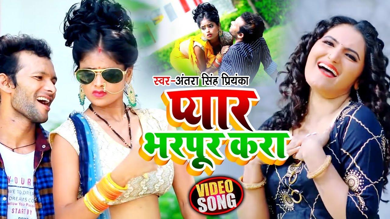 #VIDEO   आ गया #Antra Singh Priyanka, #Rakesh Yadav का हिट वीडियो   प्यार भरपूर करा   Bhojpuri Song