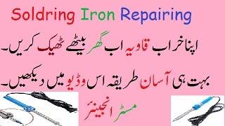 How To Repair Soldring Iron In Urdu/Hindi