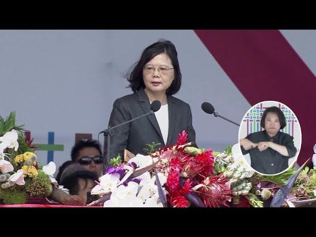 【央廣】總統講話  中華民國中樞暨各界慶祝 106 年國慶大會