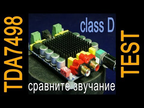 видео: Усилитель класса d - сравниваем звучание (tda7498 vs. tda7293)