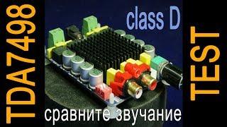 Усилитель класса D - сравниваем звучание TDA7498 Vs. TDA7293