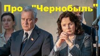 """Сериал """"Чернобыль"""" - реалии СССР"""