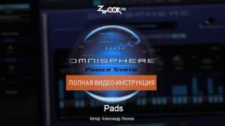 Видеоинструкция к Omnisphere: создание пэда. Ableton live 9