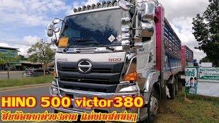 hino-500-victor380-สิบล้อลากพ่วง3คาน-แต่งเลสหล่อๆ