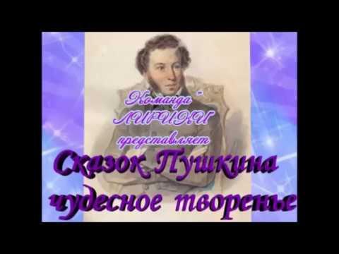 Сказки Пушкина -великое творенье