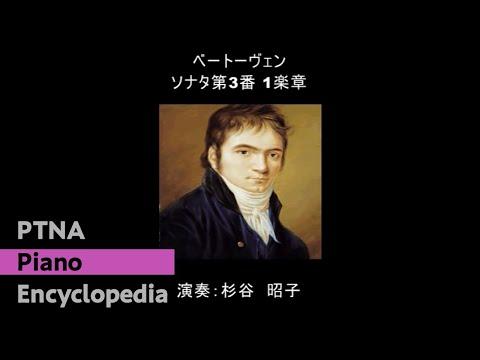 ベートーヴェン/ピアノ・ソナタ 第3番 ハ長調 第1楽章,Op.2-3/杉谷昭子