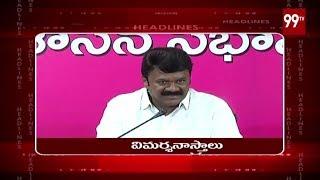 99 TV News 4PM HEADLINES | 20-09-2018 | 99TV Telugu