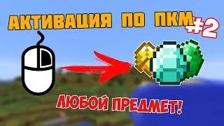АКТИВАЦИЯ КОМАНДЫ по ПКМ! #2 (любой предмет)