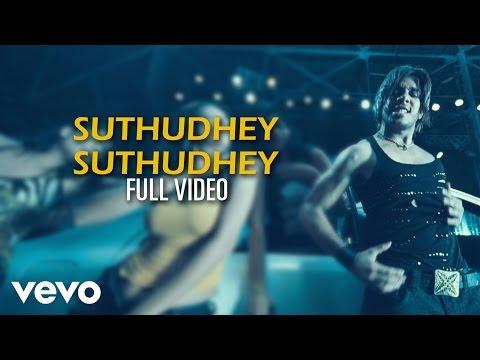 Nepali - Suthudhey Suthudhey Video   Bharath   Meera   Srikanth Deva