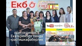 Екатеринбург & ФаберликОнлайн #ЮтубМарафон 6 день