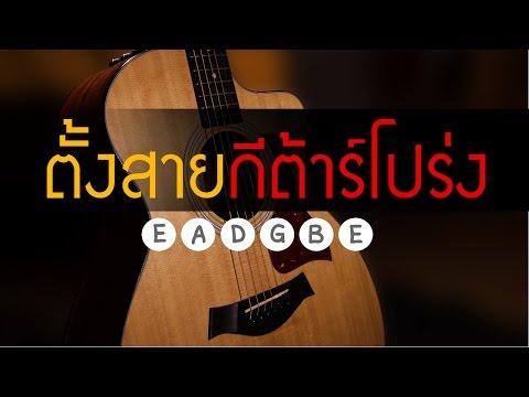 ตั้งสายกีต้าร์โปร่ง คีย์มาตรฐาน จูนเนอร์ (Guitar Tuner Standard Tuning E A D G B E)