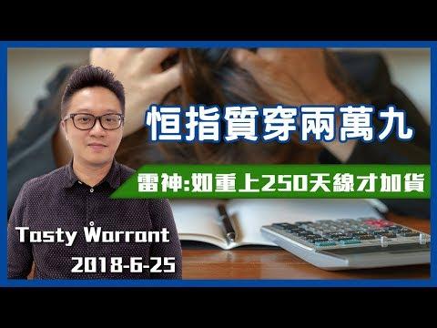 TASTY WARRANT 2018-06-25 Live