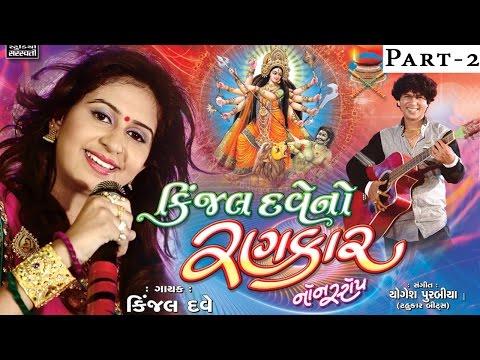 Kinjal Dave Live Garba | Kinjal Dave No Rankar | Part 2 | Nonstop | Gujarati Garba 2015