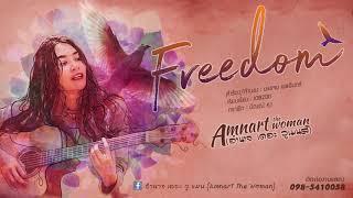 FREEDOM (ฟรีดอม) - อำนาจ เดอะวูเมนส์