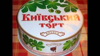 Киевский торт, приготовление