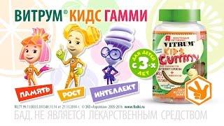 Фиксики: «Витамины помогают!»