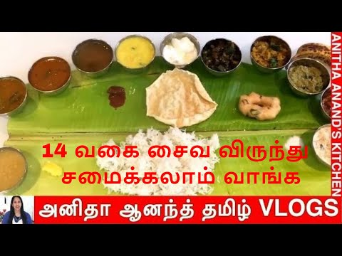 South Indian Full Veg Meals/Thali (14 Dishes) (Tamil Commentary)