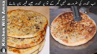Qeema Naan Recipe on Tawa | Keema Naan Without Oven | Kitchen With Amna