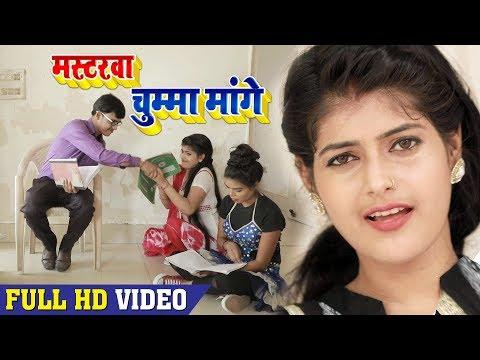 #2018 का फाडू Video Song - चुम्मा मांगे मस्टरवा - Chumma Mange Masterwa - Bhojpuri Song 2018