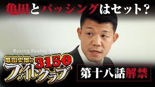 【興毅軍選考スタート】亀田とバッシングはセット?