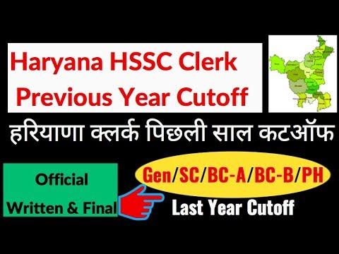 HSSC Clerk Result 2019 (Final) Cutoff Marks -Gen, SC,BC,SBC