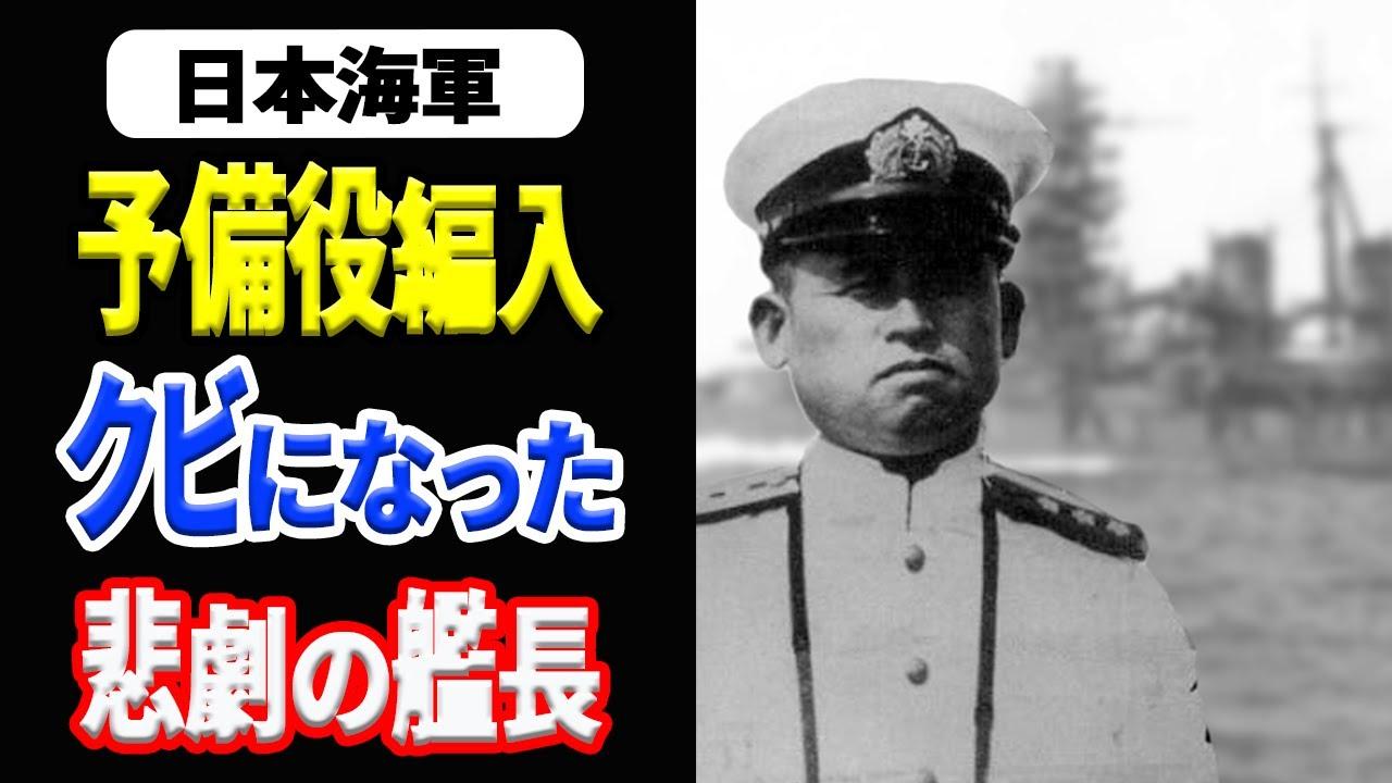 【日本海軍】戦艦『大和』の艦長になるはずだった戦艦「比叡」悲劇の艦長『西田正雄』