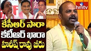 TDP Leader Narsi Reddy Funny Satires On YS Jagan At TDP Mahanadu