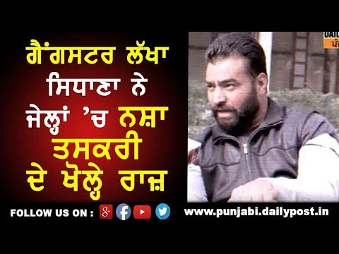 Gangster Lakha Sidhana revealed the truth of Drug supply in Jails