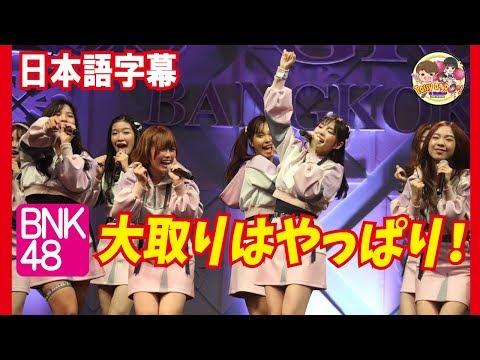 タイ・バンコク発【日本語字幕】BNK48も出演⁈タイのミスコンテスト~MISS GRAND THAILAND 2019