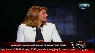 المصرى أفندى 360 | قانون الإستثمار لن ينجح قبل القضاء على فين الشاى بتاعى!