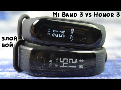 Xiaomi Mi Band 3 против Honor Band 3 II 15/1  Небо и земля