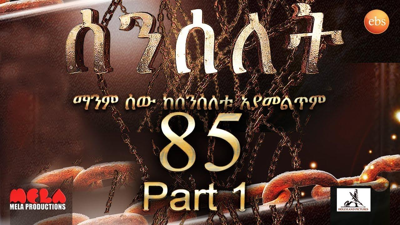 Senselet Drama S04 EP 85 Part 1 ሰንሰለት ምዕራፍ 4 ክፍል 85 - Part 1